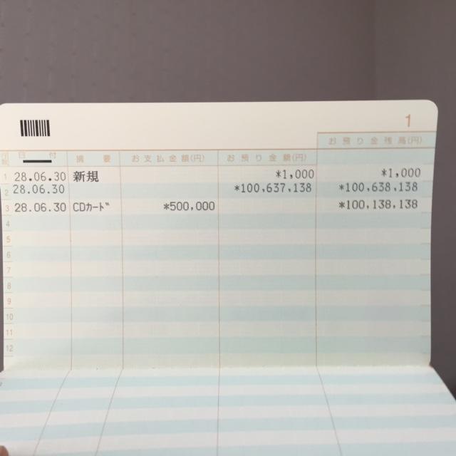1億円通帳